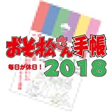 『おそ松さん手帳2018』