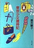 東京少女歳時記 (角川文庫)
