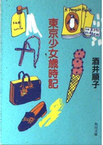 東京少女歳時記 (角川文庫)の詳細を見る