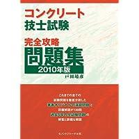 コンクリート技士試験完全攻略問題集2010年版