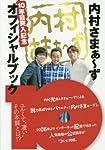 「内村さまぁ~ず」 10年目突入記念オフィシャルブック (TOKYO NEWS MOOK 509号)