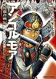 アンゴルモア 元寇合戦記 博多編 (1) (角川コミックス・エース)