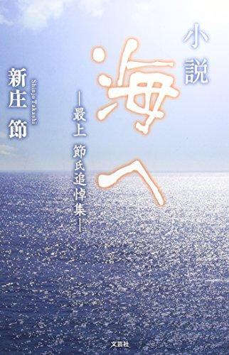 小説 海へ ―最上 節氏追悼集―