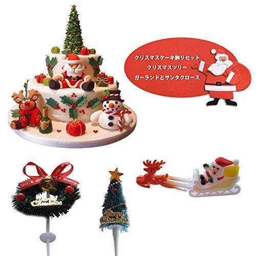 Fiskaco クリスマスケーキ 飾り ケーキデコレーション 3点セット クリスマスツリー ガーランド サンタクロース