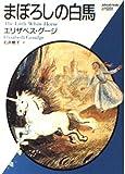 まぼろしの白馬 (福武文庫―joyシリーズ)