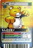 デジタルモンスター カード ゲーム α ノーマル DM-048 もんざえモン b
