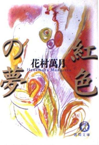 紅色の夢 (徳間文庫)