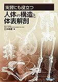 実習にも役立つ人体の構造と体表解剖