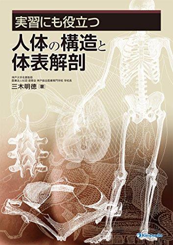 実習にも役立つ人体の構造と体表解剖の詳細を見る