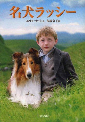 名犬ラッシー (偕成社文庫)の詳細を見る