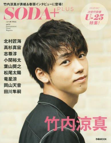 SODA PLUS Vol.4(表紙:竹内涼真) (ぴあMOOK) -