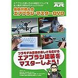 長谷川迷人のエアブラシ・マスター DVD 本体価格2,000円
