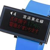 電光掲示板ウォッチ 京浜東北線 秋葉原駅 クオーツ 腕時計 AKIHABARA-BLUE ブルー