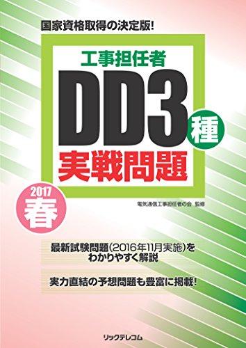工事担任者2017春DD3種実戦問題 発売日