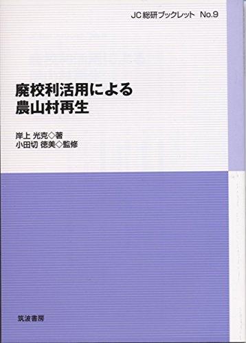 廃校利活用による農山村再生 (JC総研ブックレット)