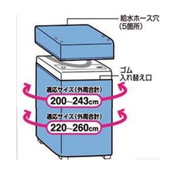 レック 洗濯機カバー L (二層式・全自動式兼...の紹介画像3