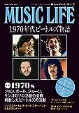 MUSIC LIFE 1970年代ビートルズ物語 (シンコー・ミュージックMOOK) (¥ 1,512)