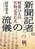 新聞記者の流儀 戦後24人の名物記者たち (朝日文庫)