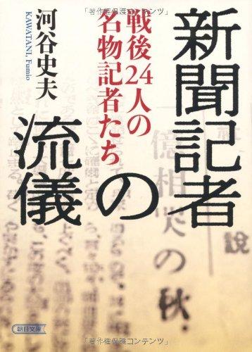 新聞記者の流儀 戦後24人の名物記者たち (朝日文庫)の詳細を見る