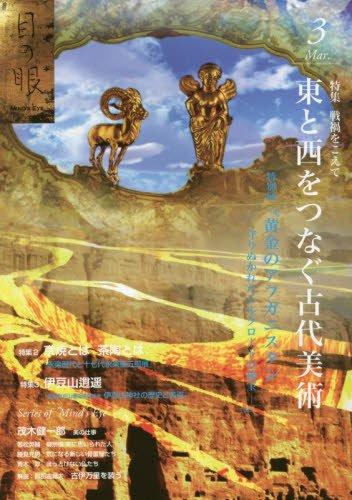 月刊目の眼 2016年3月号 (戦禍をこえて 東と西をつなぐ古代美術 特別展「黄金のアフガニスタン ─守りぬかれたシルクロードの秘宝─」)