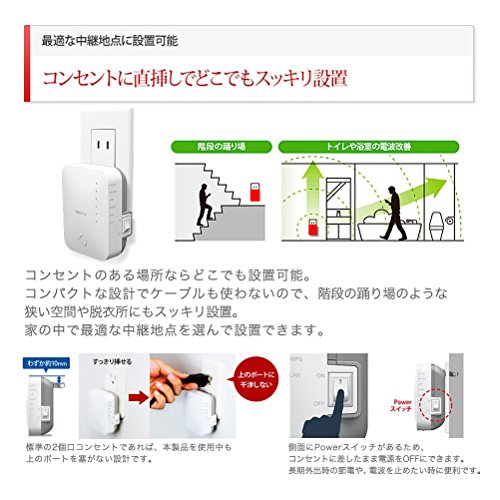 BUFFALO WiFi 無線LAN 中継機 WEX-733D 11ac 433+300Mbps コンセント直挿しモデル 【iPhone8/X対応】