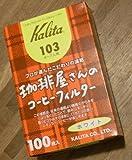 カリタ 珈琲屋さんのコーヒーフィルター 4~7人用 103
