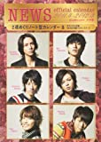 NEWS Official Calendar 2011.4~2012.3 ([カレンダー])
