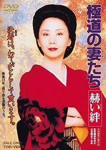 極道の妻たち 赫い絆 [DVD]