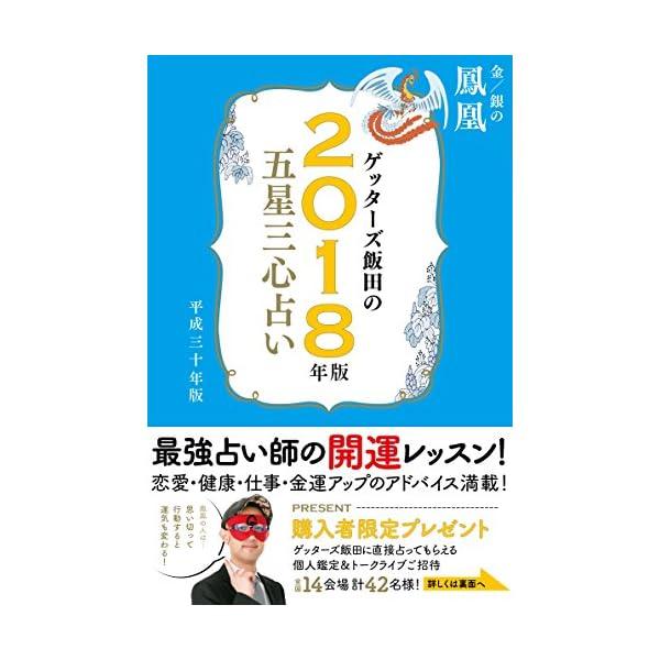 ゲッターズ飯田の五星三心占い2018年版 金/銀...の商品画像
