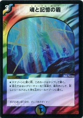デュエルマスターズ/DMD-24/8/VR/魂と記憶の盾