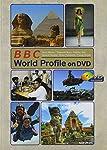 BBCやさしい英語と映像で学ぶ総合英語―BBC World Profile on DVD