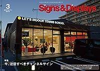 月刊サイン&ディスプレイ2019 3月号