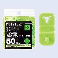 (まとめ買い) リヒトラブ プチとじ専用クリップ 1組=50個入 黄緑 M-15-6 【×5】