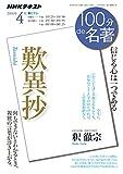 『歎異抄』 2016年4月 (100分 de 名著)