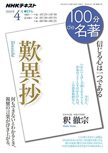 『歎異抄』 2016年4月 (100分 de 名著)の詳細を見る