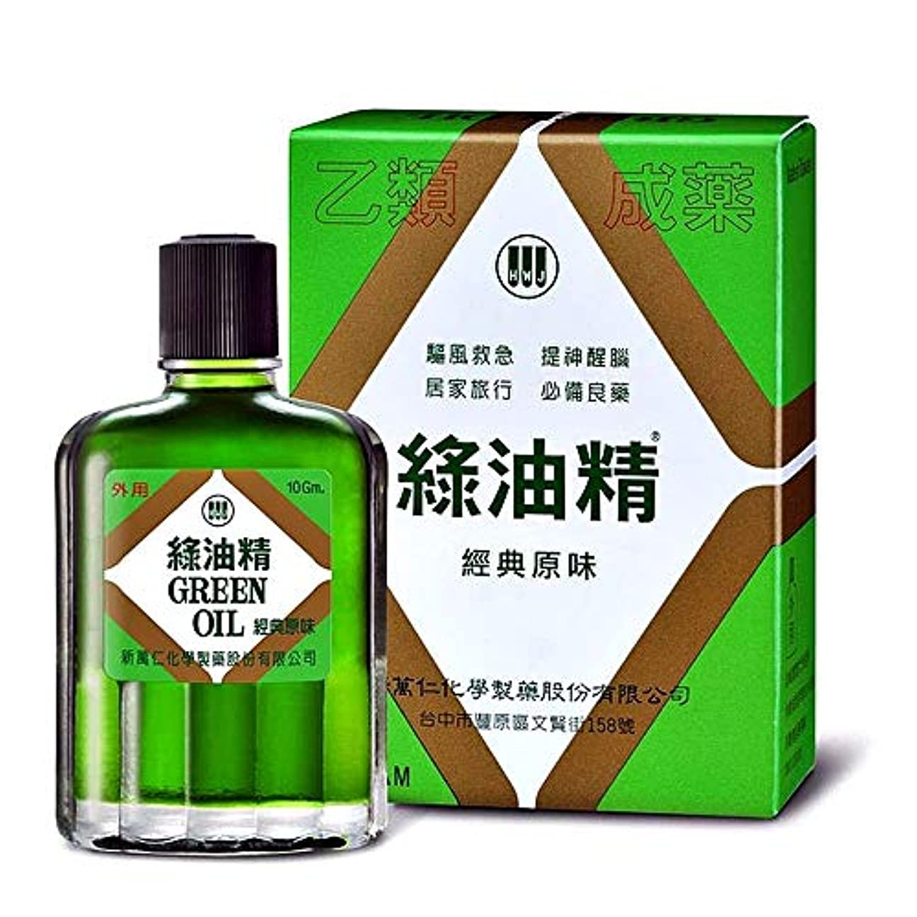 主張移動隠された《新萬仁》台湾の万能グリーンオイル 緑油精 10g 《台湾 お土産》 [並行輸入品]