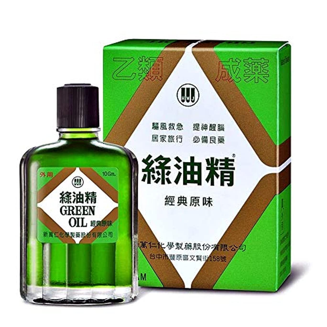 番号パスポート女将《新萬仁》台湾の万能グリーンオイル 緑油精 10g 《台湾 お土産》 [並行輸入品]