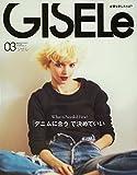 GISELe(ジゼル) 2017年 03 月号