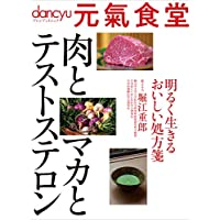 dancyu元氣食堂 肉とマカとテストステロン (プレジデントムック)