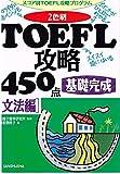 2色刷・TOEFL攻略450点 文法編―スコア別TOEFL攻略プログラム
