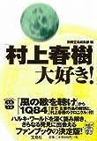 宝島社 '「村上春樹」大好き!'