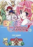 四季荘ちゃちゃちゃ! (2) (角川コミックス・エース 206-2)
