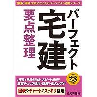 パーフェクト宅建 要点整理〈平成28年版〉 (信頼と実績本気になったらパーフェクト宅建シリーズ)