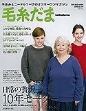 毛糸だま 2016年 秋号 No.171 (Let's Knit series)