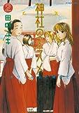 神社のススメ(2) (アフタヌーンコミックス)