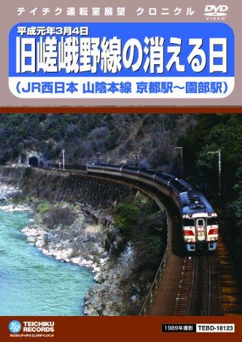 旧嵯峨野線の消える日 [DVD]