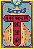 中国的民間健康術 画像