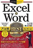 今すぐ使えるかんたんEx Excel & Word プロ技BEST セレクション[2019/2016/2013/365 対応版]