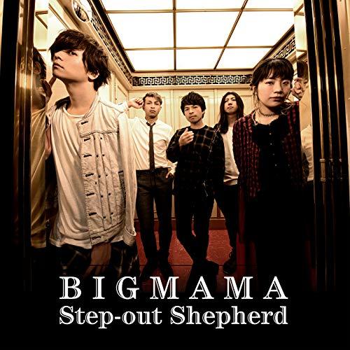 BIGMAMA【Step-out Shepherd】MV解説!駆け抜ける金井…驚きの瞬間を見逃すな!の画像
