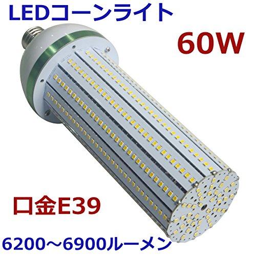 CURE(キュア) LEDコーンライト / LED水銀灯(豊田合成)60W 口金E39 200W相当 6900ルーメン 60W-2835